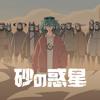 DUNE feat.Hatsune Miku