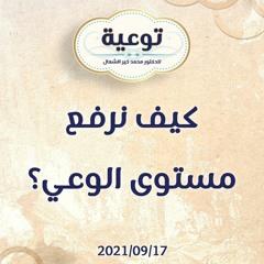 كيف نرفع مستوى الوعي؟ - د.محمد خير الشعال