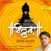 Vitthal Aarti (Album Version)