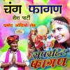 Download Fagan Ram Ne Lakshman Ri Jodi Marwadi Fagan Geet Mp3