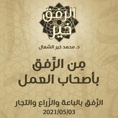 مِن الرِّفق بأصحاب العمل - د.محمد خير الشعال