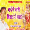 Download Kaise Kari Bidaai Ye Maai (Devotional song DeviGeet) Mp3