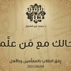 ما حالك مع مَن علَّمك؟- د.محمد خير الشعال