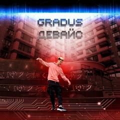 GRADUS - ДЕВАЙС