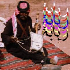 Rababah | ربابة