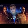 Download تامر حسني تتر مسلسل نسل الأغراب Tamer Hosny - Nasl El aghrab Mp3
