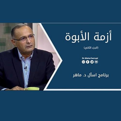 أزمة الأبوة (الجزء الثاني)   د. ماهر صموئيل   برنامج اسأل د. ماهر - 7 أغسطس 2021