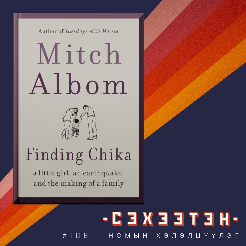 Finding Chika - Номын Хэлэлцүүлэг, Зохиолч: Mitch Albom | #109