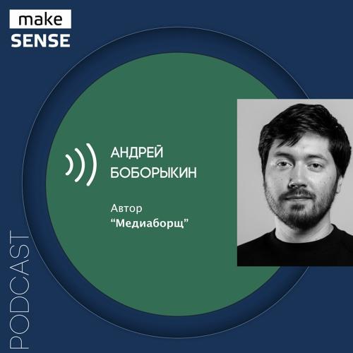 О медиа как продукте, конкуренции за внимание и работе с привычками с Андреем Боборыкиным