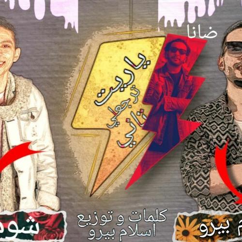 1  اغنية مشي و خلاني شوما اسلام بيرو ضانا
