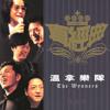 Pei Zhao Ta (Album Version)