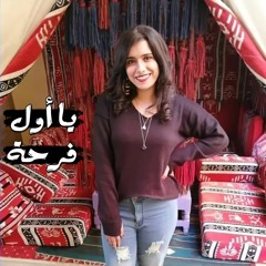 أغنية يا أول فرحة   منار سعدالله - كلمات يوسف طلعت