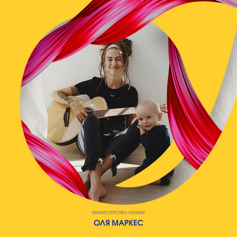 Оля Маркес о любящем взгляде на детей и узнавании себя, важности связи с семьей и смысле развития