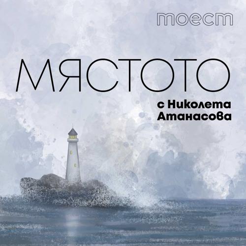 """""""Мястото"""" с Николета Атанасова"""