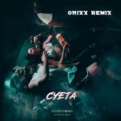 Суета (On1xx Remix) (feat. Belton, Джиос)