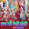 Download Braj Ki Desi Holi Mp3
