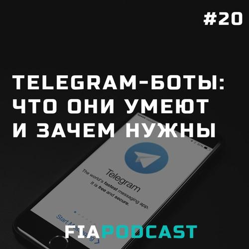 Telegram-боты: что они умеют и зачем нужны. Выпуск №20