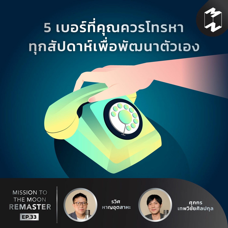 MM Remaster EP.33 | 5 เบอร์ที่คุณควรโทรหาทุกสัปดาห์เพื่อพัฒนาตัวเอง