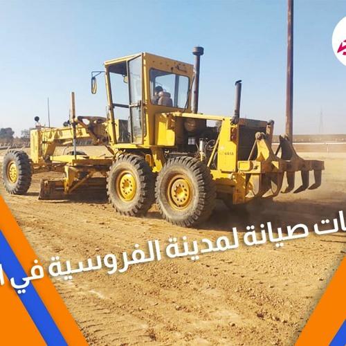 شوفي مافي سبورت 801 - عمليات صيانة لمدينة الفروسية في الرقة