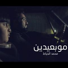 مو بعيدين - محمد الخياط  | Video Clip 2021