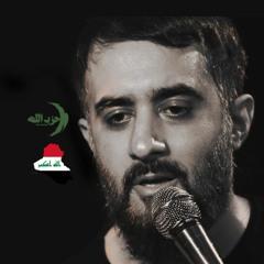 من ایرانم و تو عراقی || انا في ايران وانت في العراق || محمد حسین پویانفر
