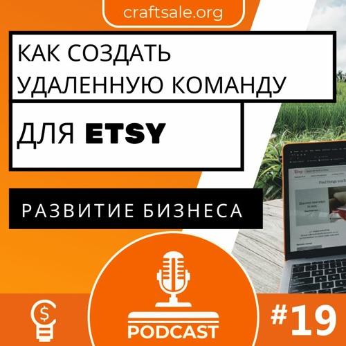 #19: Создание и управление удаленной командой для Etsy