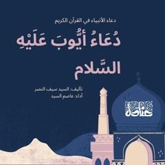 دعاء الأنبياء في القرآن الكريم | #24 أيوب عليه السلام