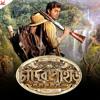 Chander Pahar Theme