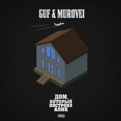 Guf & Murovei - Буквы ( feat. NEMIGA )