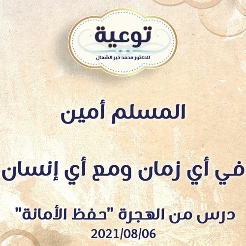 المسلم أمين في أي زمان ومع أي إنسان - د.محمد خير الشعال