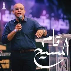 إجتماع العائلة - د.ق/ سامح حنا ( سلام المسيح ) - ١٤ مايو ٢٠٢١ KDEC