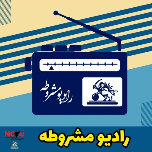 رادیو مشروطه