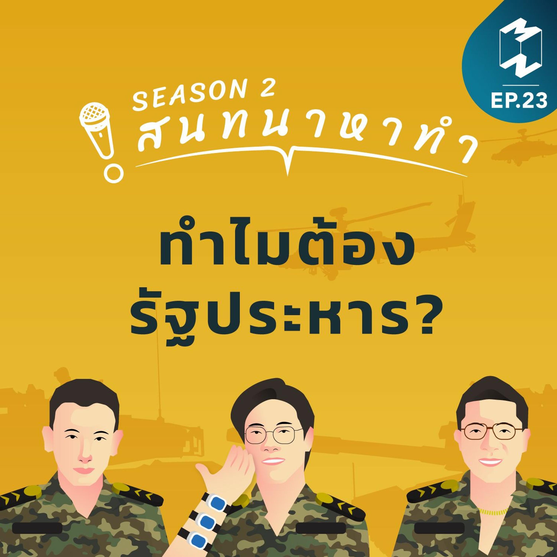 สนทนาหาทำ SS2 EP.23 | ทำไมต้อง...รัฐประหาร?