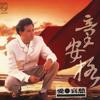 Quan Xin Zhong Guo Cheng (Album Version)