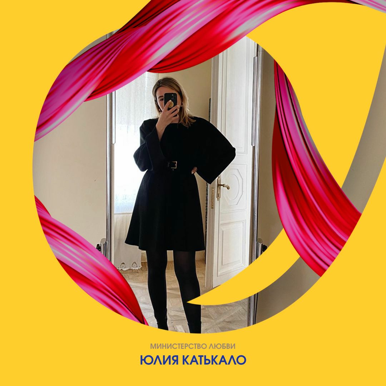 Юлия Катькало о смелости на яркую жизнь, честности с собой и энергии, которая льётся через край