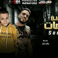 مهرجان باعتين سلامات - سمعه - كلمات سمير مكاوي - توزيع خالد لولو