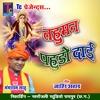 Download Tahuman Pahudo Dai Mp3
