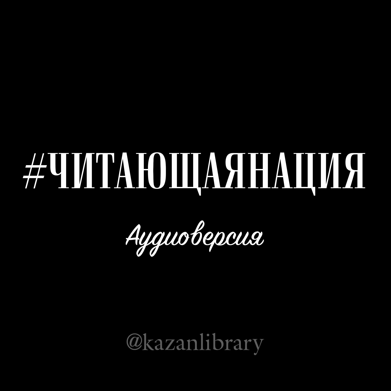 «Очарование старой Казани» #ЧитающаяНация аудиоверсия - выпуск №12