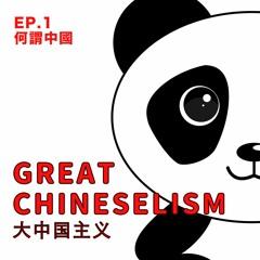 大中國主義EP1-何謂中國