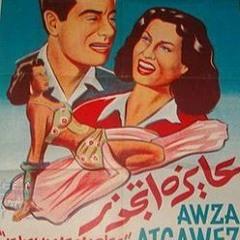 فريد الأطرش + نور الهدى - خلّيني أخرج من هنا ... عام 1952م