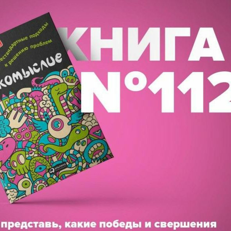 Книга #112 - Фрикомыслие. Нестандартные подходы к решению проблем. От автора Фрикономика