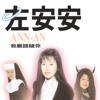 Wo Xiang Hao Wu Tiao Jian Di Dui Ni Hao (Album Version)