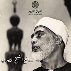 روائع الشيخ محمود خليل الحُصري | القرأن الكريم (٣)