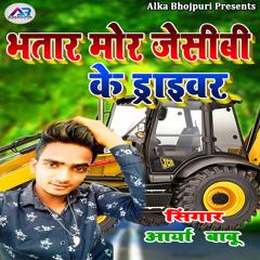 Bhatar Mor Jcb Ke Driver
