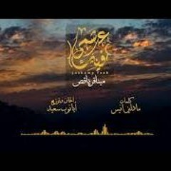 3ashamy - Feek - Mina - Kuriakos - مينا - قرياقص - عشمي - فيك