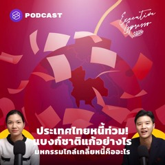 Executive Espresso EP.184 ประเทศไทยหนี้ท่วม! แบงก์ชาติแก้อย่างไร มหกรรมไกล่เกลี่ยหนี้คืออะไร