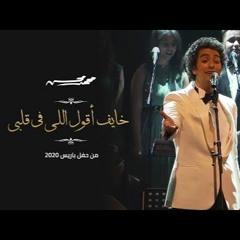 محمد محسن - خايف أقول اللي في قلبي | Mohamed Mohsen - KHAYEF AOL ELLI Fi ALBI 'Paris Concert'
