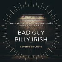 bad guy -TRIPLE AXE(coldrain ,HEY - SMITH, SiM)風味- 〜ホルモンソースを添えて〜