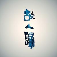 Gu Ren Gui-KUN