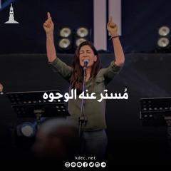 مُستر عنه الوجوه - المرنمة كرستين رزق الله وكواير الكنيسة